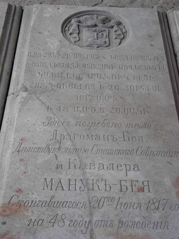 Piatra funerara Manuc